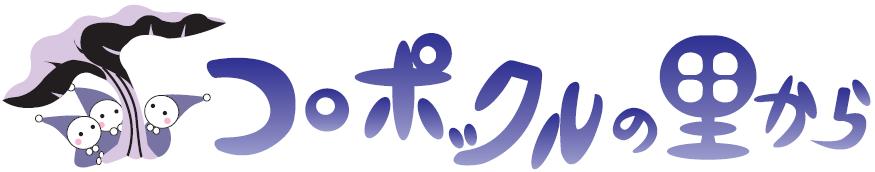紫蘇ジュース|コロポックルの里から|北海道余市郡仁木町|農業生産法人 有限会社サンユー農産