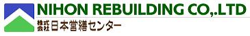 株式会社 日本営繕センター